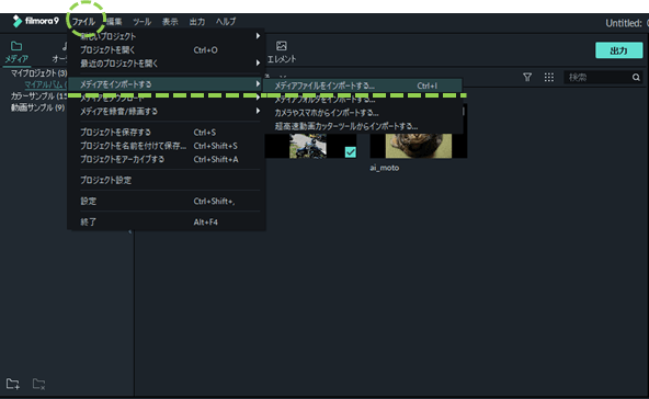 フィモーラ_クロップ_カット_操作画面