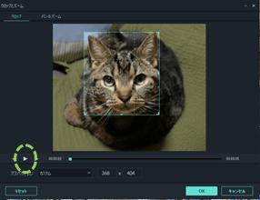 フィモーラ_クロップ_カットのインターフェース_再生ボタンの位置