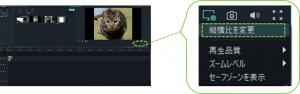 フィモーラのアスペクト比変更時のインターフェースとボタンの位置
