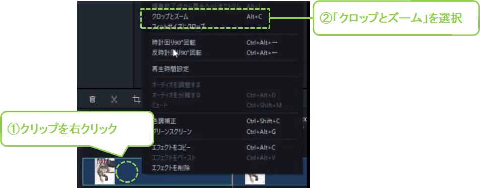 フィモーラ_Filmora_パン&ズーム_操作方法_解説_2