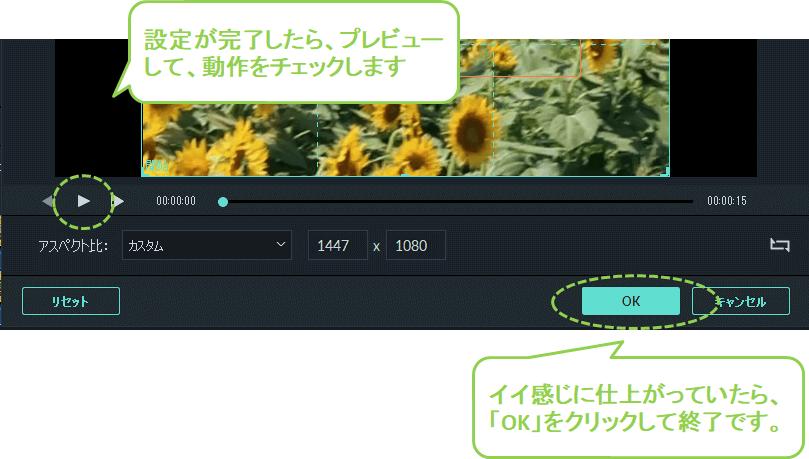 フィモーラ_Filmora_パン&ズーム_操作方法_解説_8