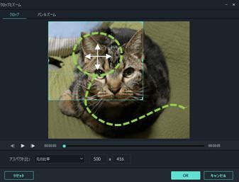 フィモーラ_クロップ_カットのインターフェース画像_移動時のマウスポイント画像