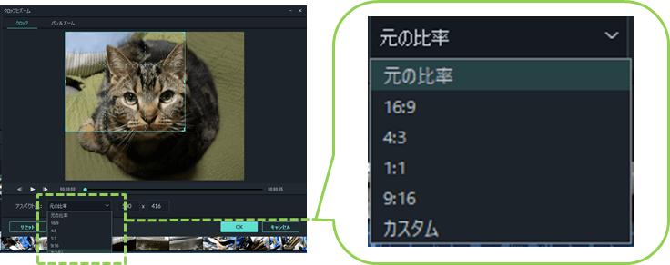 フィモーラ_クロップ_カットのインターフェース画像_比率調整ウインドウ