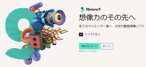 filmora_公式サイト_top