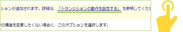パワーディレクター_ヘルプ_オンライン取説_リンクメリット