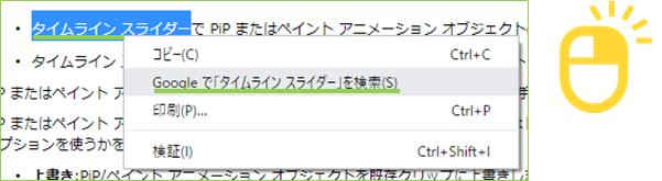 パワーディレクター_ヘルプ_オンライン取説_検索メリット