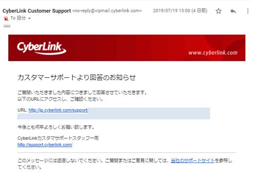 パワーディレクター_ヘルプ_カスタマーサポート_cyberlink_問い合わせ方法_回答連絡