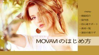 movaviのはじめかた 初心者向け充実サポートと激安購入する裏ワザ紹介