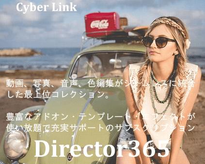 ディレクタースイート365-1