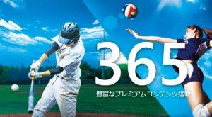 パワーディレクター_Director365