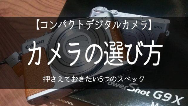 素材撮りコンパクトデジタルカメラの選び方とcanon g9x mark2の評価&レビュー