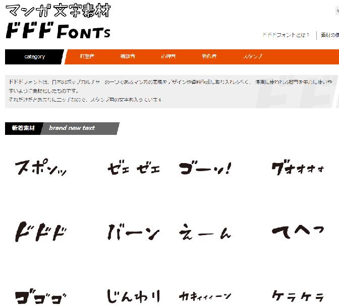 doddofont_ドドドfonts