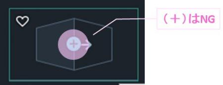 トランジションクリップのクリックNG場所の図解