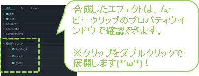 フィモーラ_エフェクト_操作方法_クリップ合成1