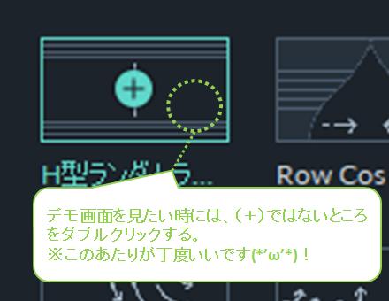 フィモーラ_トランジション_操作方法_デモ画面再生2