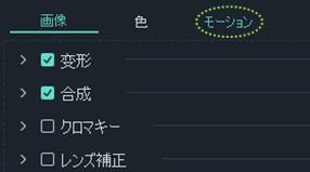 フィモーラ_モーション_方法1