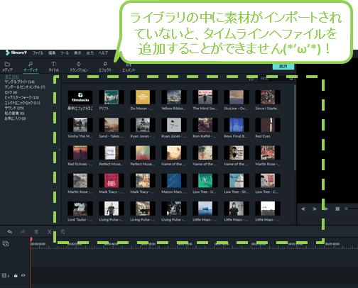 1-2_フィモーラ_ミュージック_BGM_クリップ追加_方法_手持ちのミュージックを使う