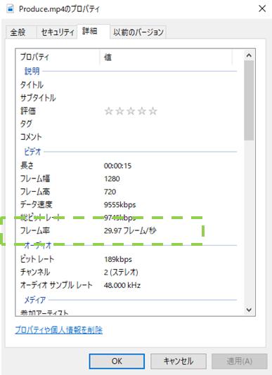 4_元データのプロパティ_フレームレート