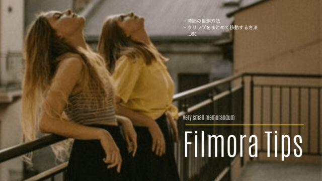 Filmora tips_クリップをまとめて移動する_時間の目測方法
