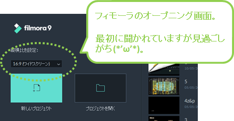 filmora_フィモーラ_起動_クリップ追加_アスペクト比_方法