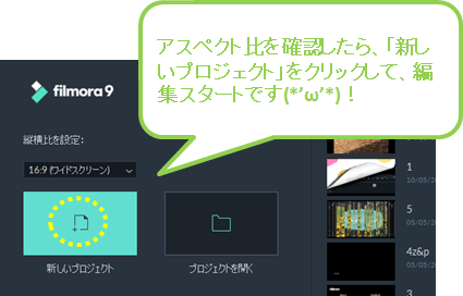 filmora_フィモーラ_起動_クリップ追加_アスペクト比_方法3