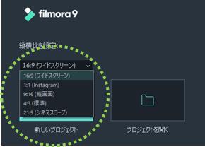 filmora_フィモーラ_起動_クリップ追加_アスペクト比_方法2