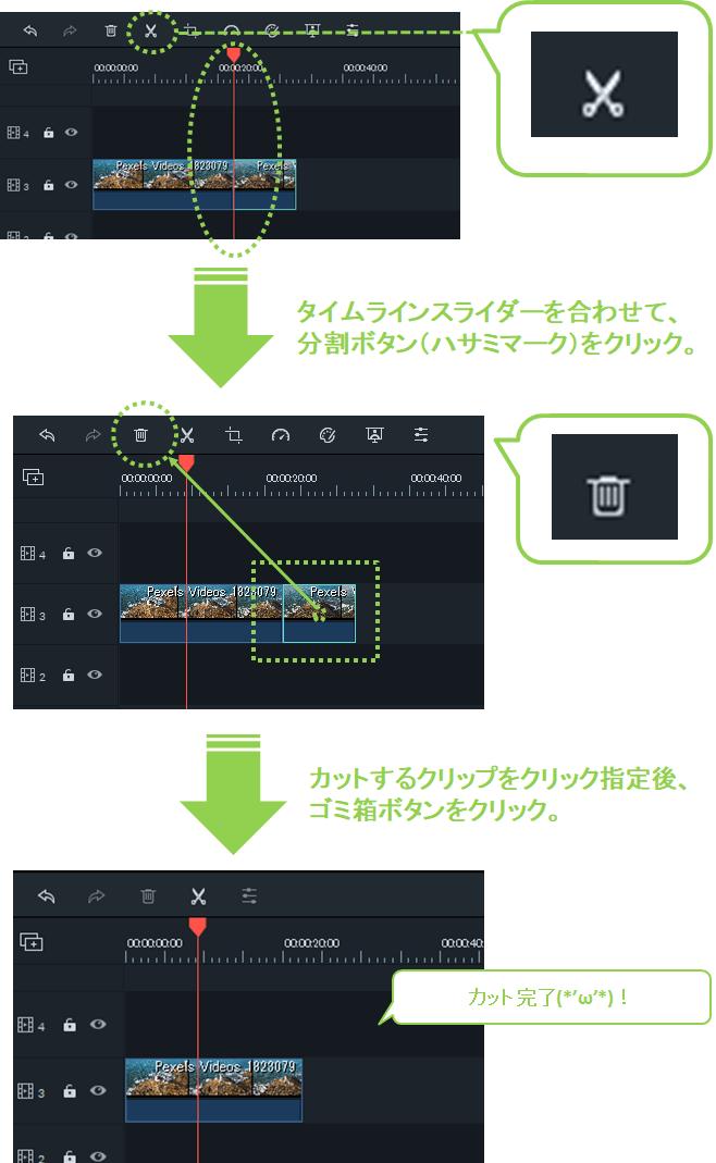 filmora_フィモーラ_起動_クリップ追加_クリップカット_方法