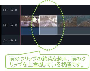filmora_フィモーラ_起動_クリップ追加_タイムラインに追加_結合_行き過ぎ