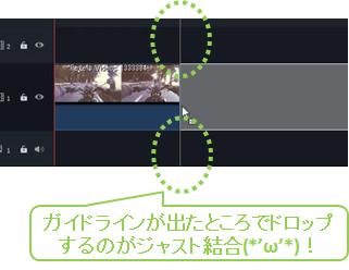 filmora_フィモーラ_起動_クリップ追加_タイムラインに追加_結合_ジャスト