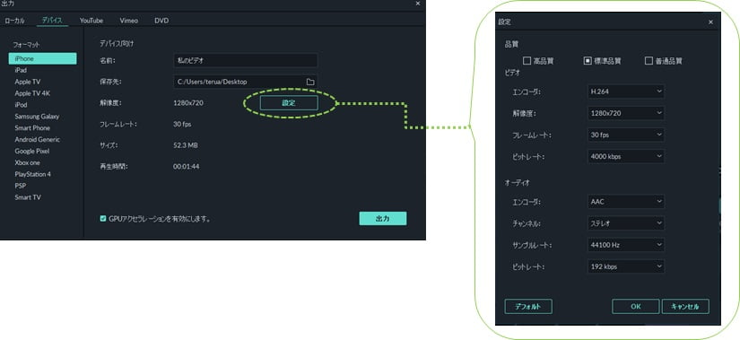 filmora_出力_操作方法_デバイスとローカル_詳細設定