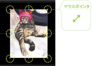 パワーディレクター_操作方法_クリップ変形_ポインタの位置