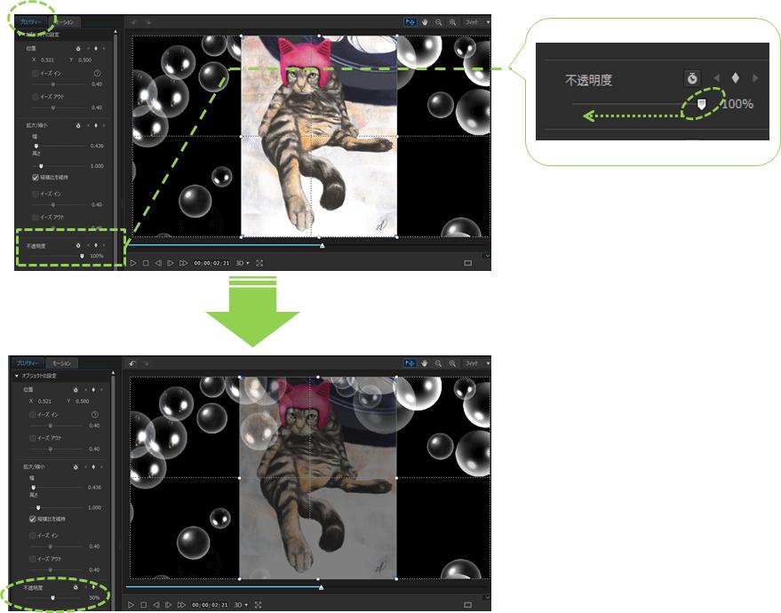 パワーディレクター_操作方法_クリップ変形_不透明度_50%比較