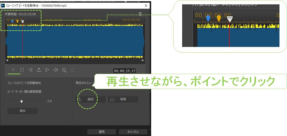 パワーディレクター_オーディオ_ミュージックビート自動検出_操作方法_手動