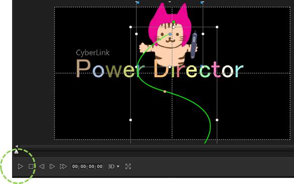 パワーディレクター_クリップ_モーションパス_操作方法_プレビュー_再生ボタン