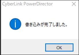 パワーディレクター_出力完了_ポップアップ