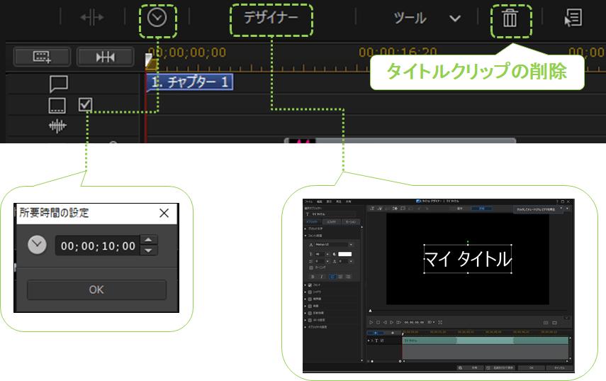 パワーディレクター_タイトルクリップ_所要時間の設定_デザイナー起動_クリップ削除_インターフェース画像