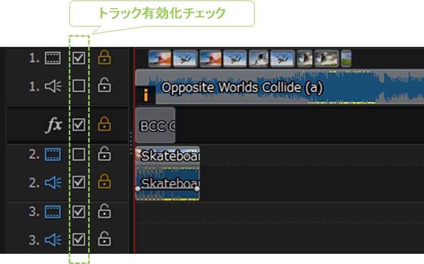 パワーディレクター_トラック_有効化チェックボタン