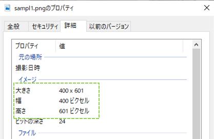 画質_表記_ペイント_プロパティ_ピクセル