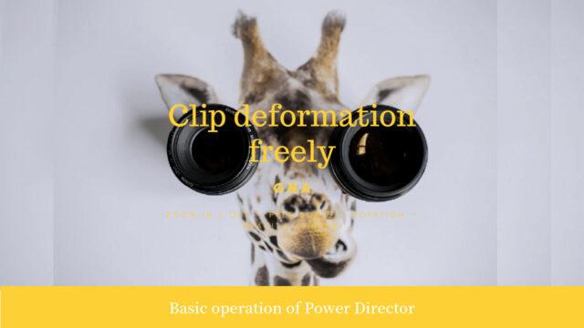 Basic operation of Power Director_クリップ変形_操作方法_基本_図解_回転_不透明度_フリーフォーム_反転