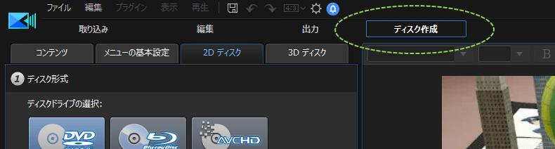 パワーディレクター_DVD出力_メニュー
