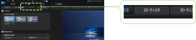 パワーディレクター_DVD出力_操作方法_2Dディスク出力タブへ切り替え