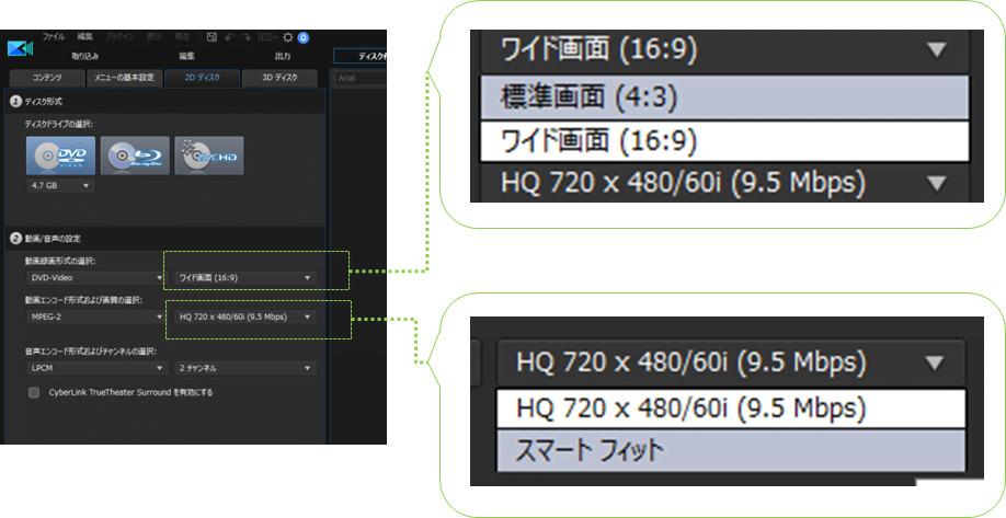 パワーディレクター_DVD出力_操作方法_2Dディスク出力タブ_チェック必要_アスペクト比と画質