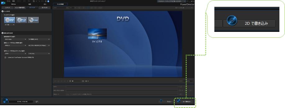 パワーディレクター_DVD出力_操作方法_2Dディスク出力タブ_2D書き込みコマンド