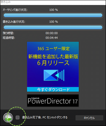 パワーディレクター_DVD出力_操作方法_2Dディスク出力タブ_2D書き込み_最終出力_進捗ゲージ