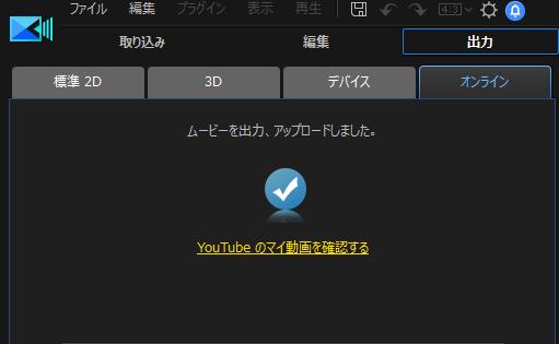 パワーディレクター_DVD出力_操作方法_2Dデータ出力_デバイス_サイバーリンク_オンライン_アップロード完了