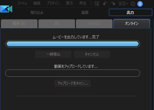 パワーディレクター_DVD出力_操作方法_2Dデータ出力_デバイス_サイバーリンク_オンライン_アップロード