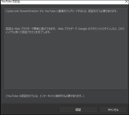パワーディレクター_DVD出力_操作方法_2Dデータ出力_デバイス_サイバーリンク_オンライン_認証