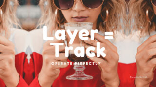 Layer = Track_パワーディレクター_トラック操作方法