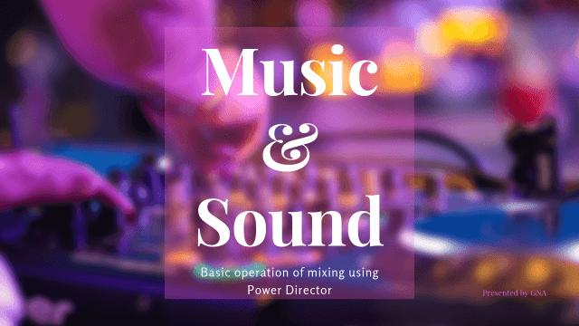 Music & Sound_サウンドクリップの追加方法_パワーディレクター