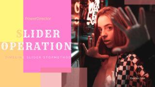 Slider operation_タイムラインスライダー_狙い通りに止める_方法_パワーディレクター